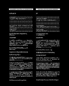 Engagement unilatéral de confidentialité / Unilateral Non-Disclosure Agreement
