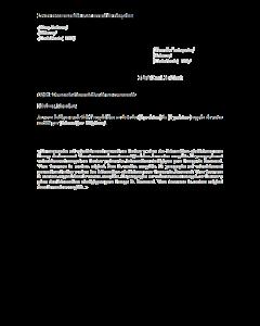 Demande d'annulation d'un achat effectué à distance (internet ou téléphone)